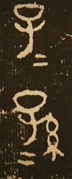 商朝青銅器上的重複記號